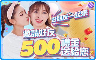 財神娛樂-邀請好友介紹金500