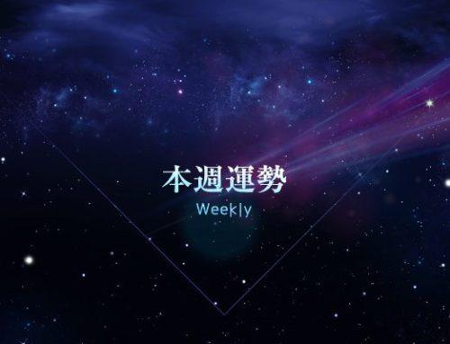 十二星座 一周財運 (2019-09-08~2019-09-14)