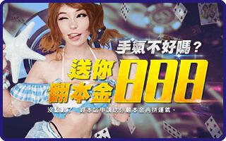財神娛樂-翻本金888
