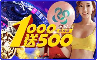財神娛樂-首儲1000送500