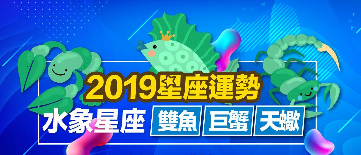 2019 下半年運勢 水象星座-雙魚座、巨蟹座、天蠍座