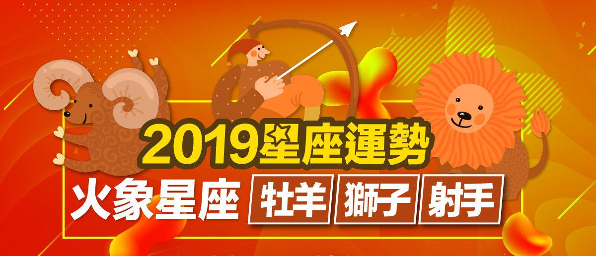 2019-星座運勢 火象星座-牡羊、獅子、射手-01