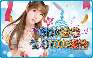 財神娛樂-生日金1000