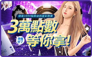 財神娛樂-四星彩中獎再送3萬點